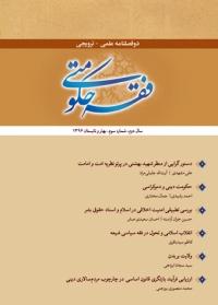 دوفصلنامه فقه حکومتی