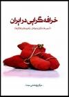 خرافه گرایی در ایران