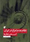 نظام عدم تمرکز در ایران