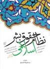 نظام حقوق بشر اسلامی